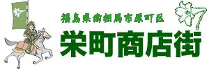 南相馬:栄町商店街振興組合